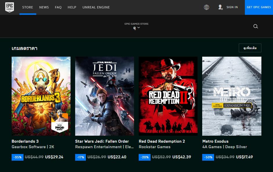 ลดโหดเหมือนโกรธคนด่า Epic Games Store  ลดราคาเกมใหม่สูงสุด 70-80%  | Blognone