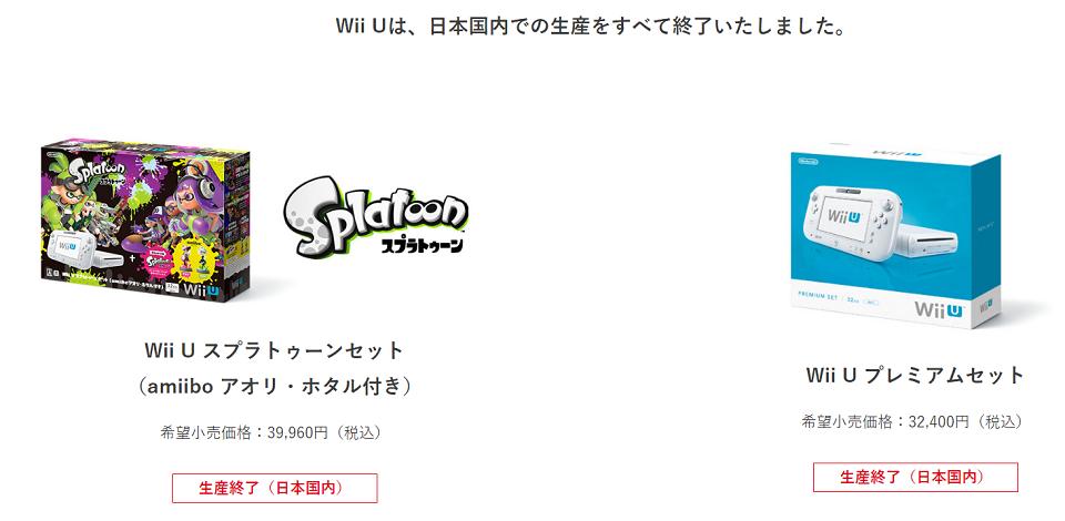 "alt=""Wii U"""