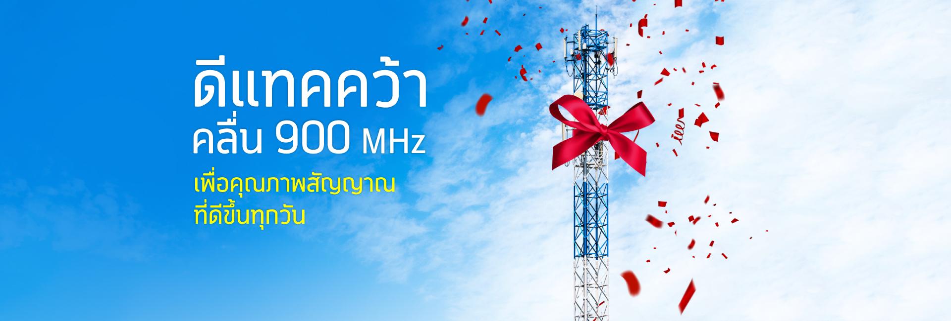 """alt=""""ดีแทคคว้าคลื่น 900 MHz เพื่อคุณภาพสัญญาณที่ดีขึ้นทุกวัน"""""""