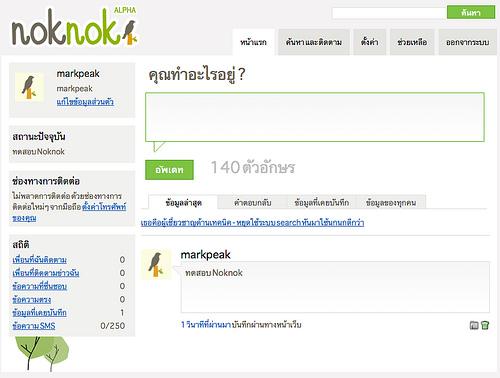 "alt=""Sanook Noknok"""