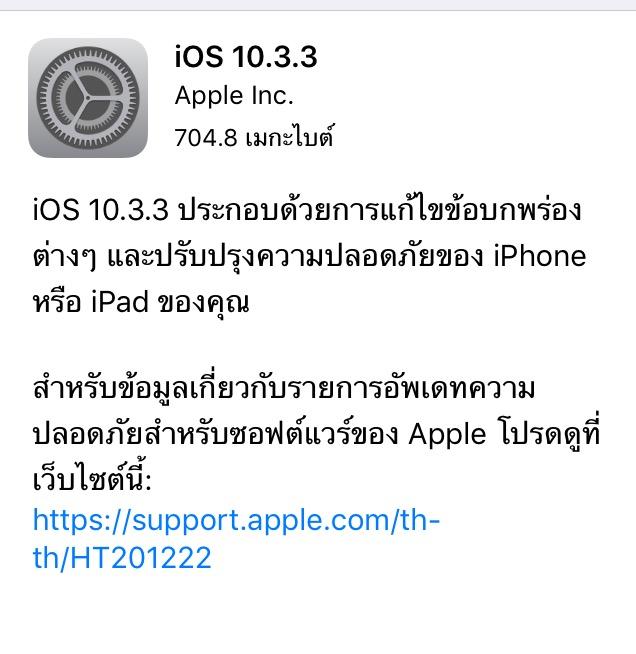 """alt=""""iOS 10.3.3"""""""
