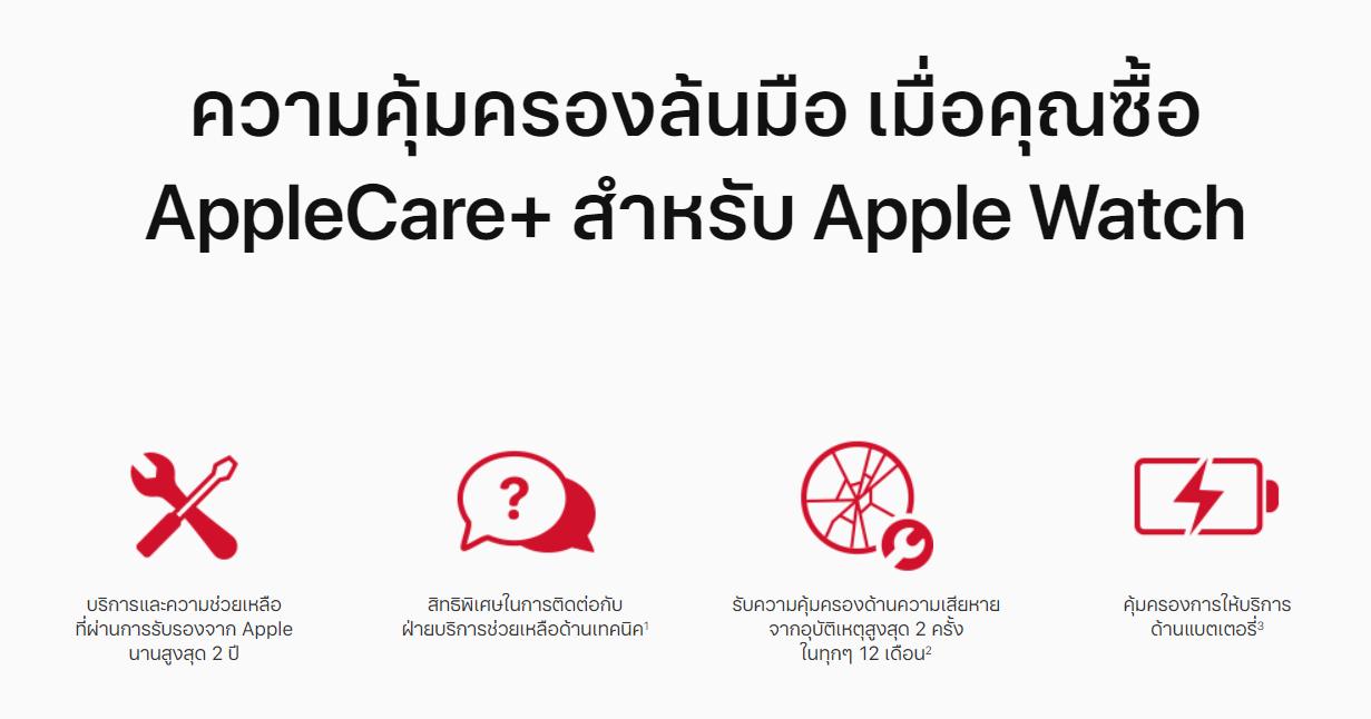 "alt=""AppleCare+"""