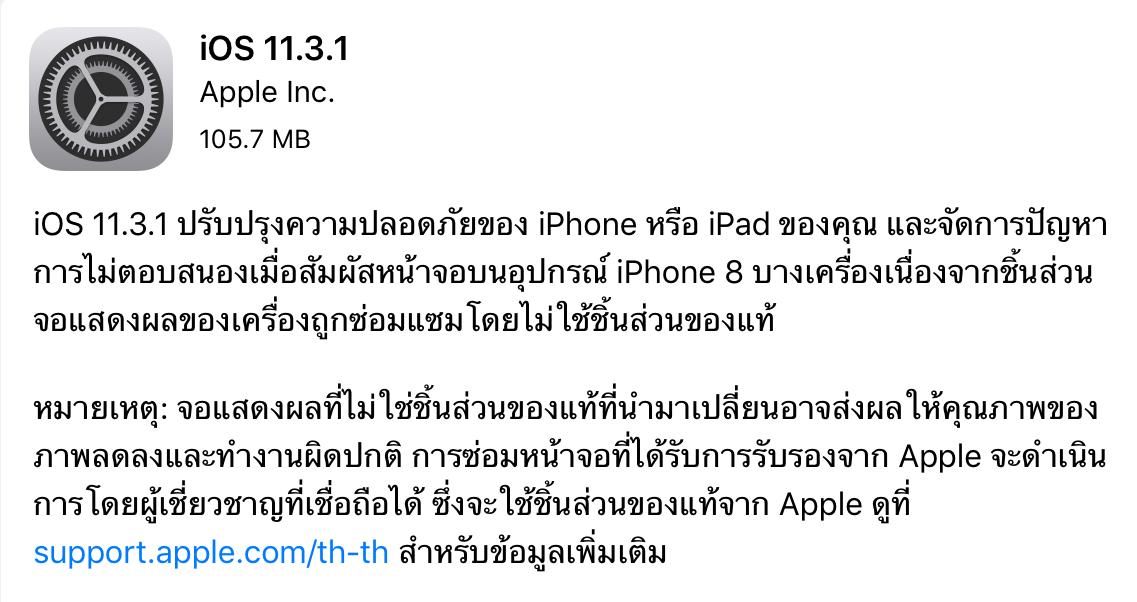 """alt=""""iOS 11.3.1"""""""