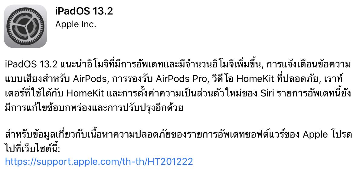 """alt=""""iOS 13.2"""""""