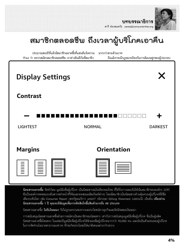 "alt=""PDF Viewer settings"""