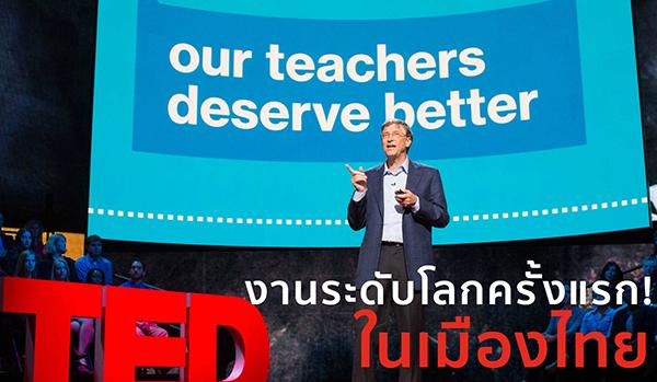 "alt=""TEDxBangkok"""