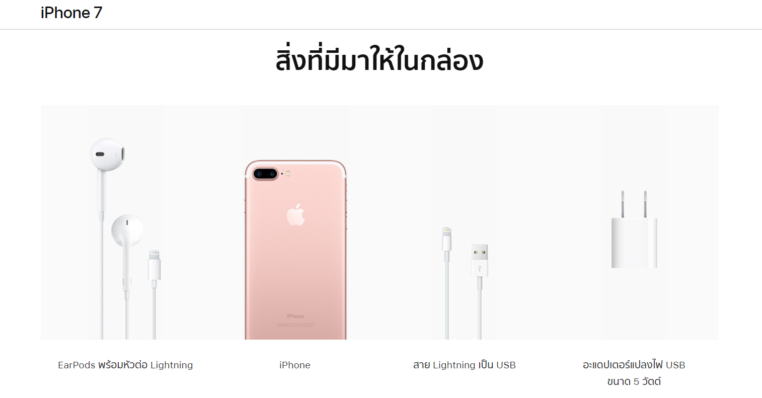 "alt=""iPhone 7"""