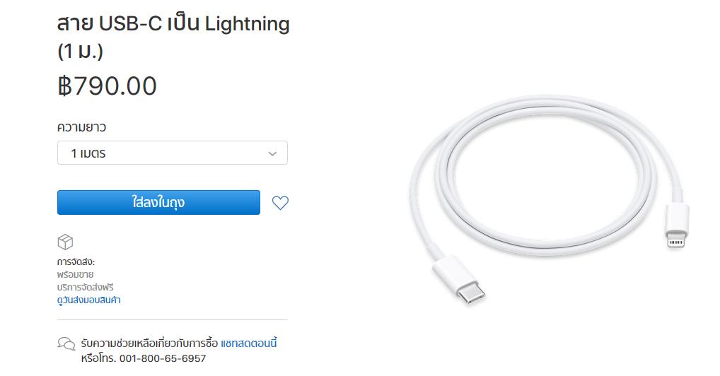 """alt=""""สายชาร์จ Lightning เป็น USB-C"""""""