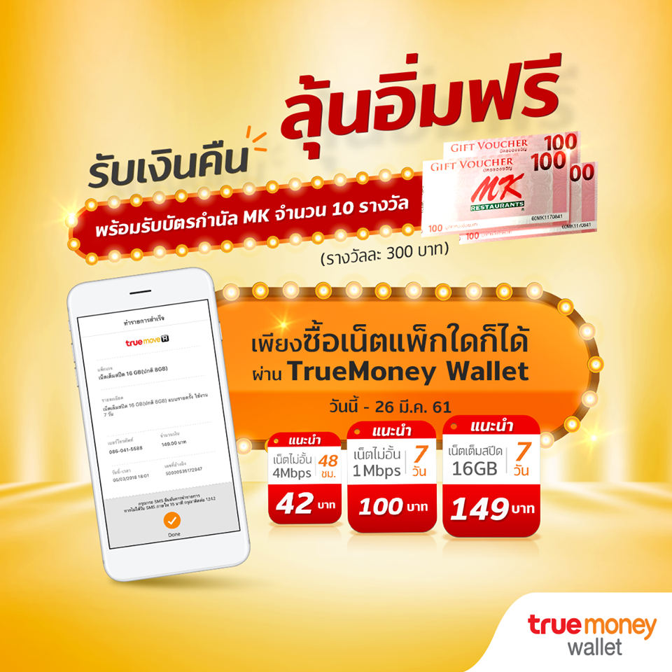 "alt=""true money wallet promotion"""