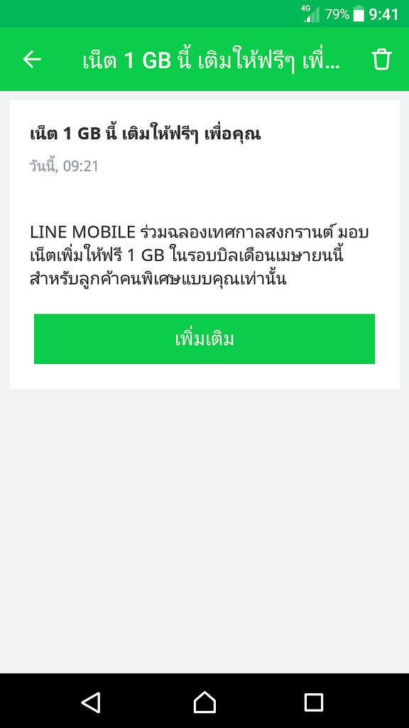 "alt=""LINE Mobile Thailand free net 1 GB in April 2018"""