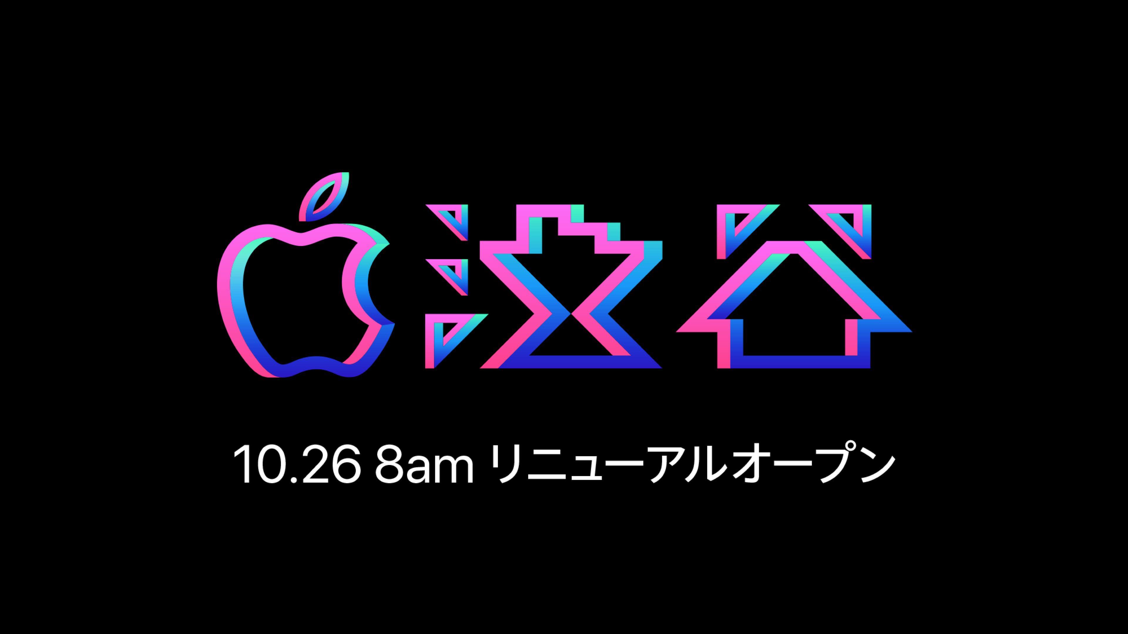 alt='Apple Store Shibuya'