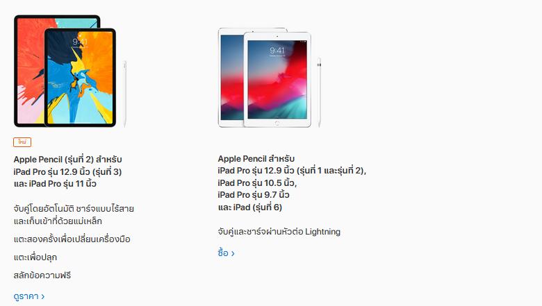 """alt=""""Apple Pencil"""""""