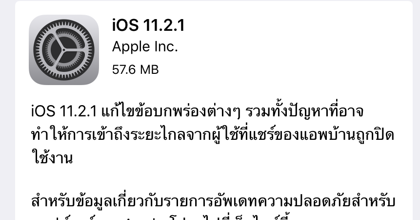 """alt=""""iOS 11.2.1"""""""