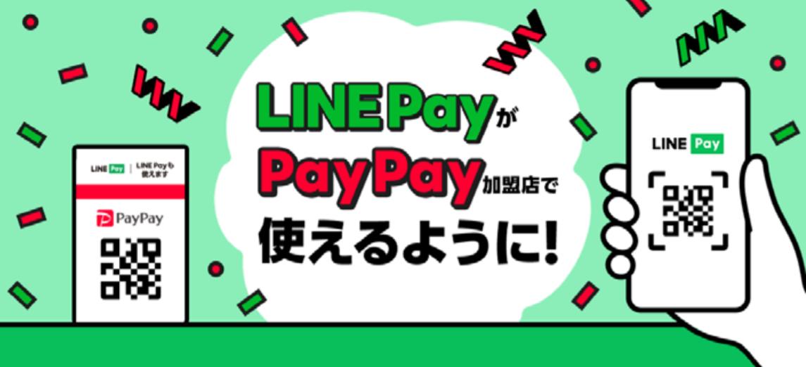 "alt=""LINE Pay x PayPay"""
