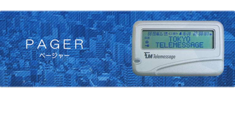 "alt=""Pager"""