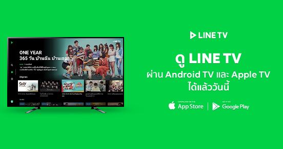 """alt=""""LINE TV"""""""