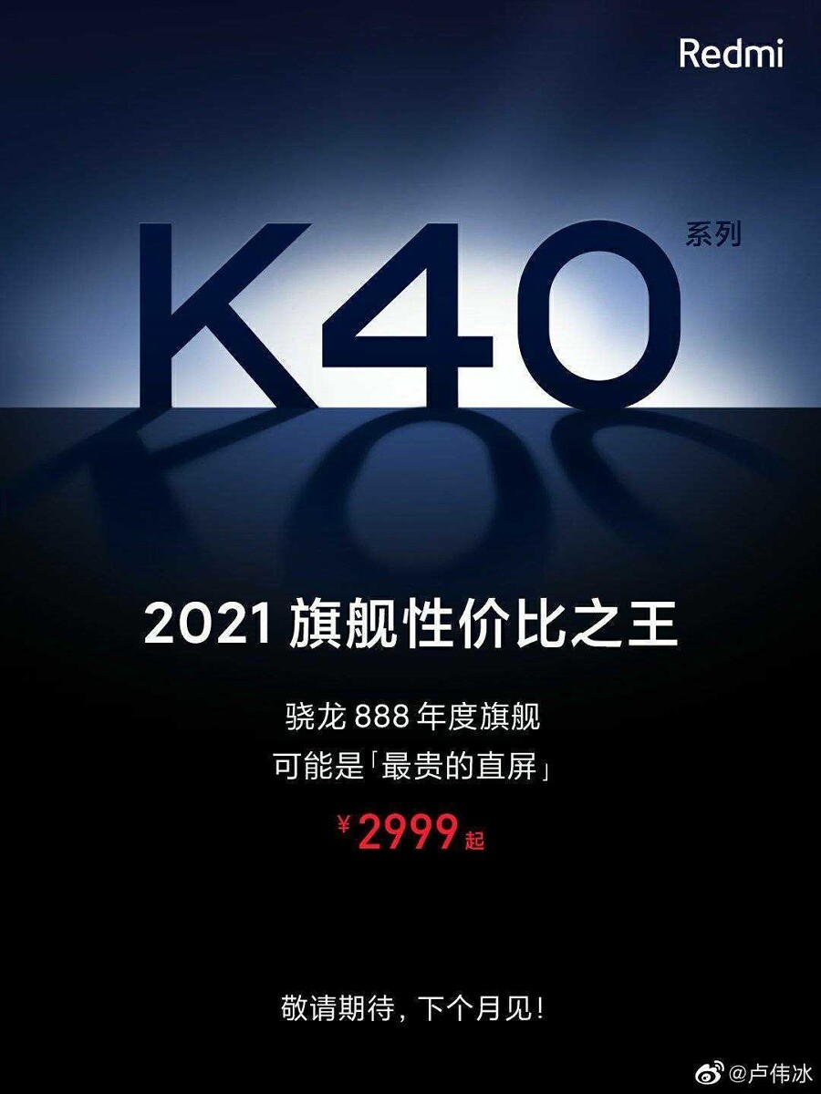 Xiaomi บอกมือถือซีรีส์ Redmi K40 รอบแฟลชเซลขายออกไปแล้ว 3 แสนเครื่องภายใน 5 นาที